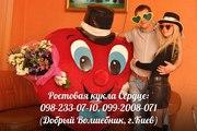 Ростовая кукла Сердце-курьер,  романтическое поздравление з Днем Святого Валентина,  необычное признание