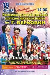 Різдвяні концерти Львів 2016 - хор імені Григорія Верьовки