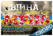 12 лютого Шоу всеукрїнського значення від Асоціації Творчих Людей