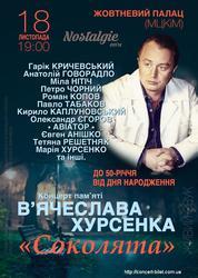 Билеты на концерт памяти Вячеслава Хурсенко. Бесплатная доставка.