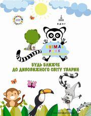 Animal Park - контактный зоопарк,  на ВДНХ Киев,   ждёт Вас