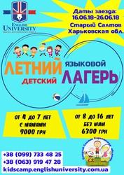 Летний детский языковой лагерь