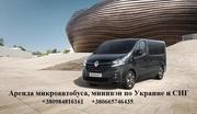Микроавтобус для обслуживания экскурсионных туров из Днепра